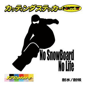 カッティングステッカー 〜 No SnowBoard No Life (スノーボード)・8 〜 車 ...