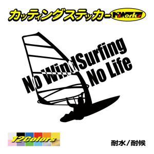 ステッカー 〜 No WindSurfing No Life (ウインドサーフィン)・2 〜 サーフ...