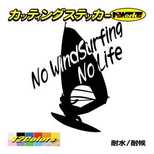 ステッカー 〜 No WindSurfing No Life (ウインドサーフィン)・6 〜 サーフ...