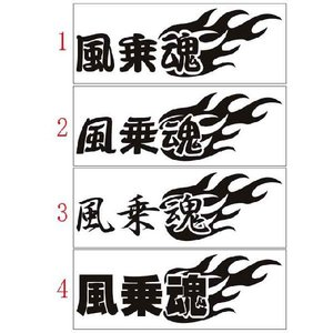 ステッカー 〜 風乗魂(ウインドサーフィン) (選べる2種) 〜 スピリット 車 バイク リアガラス...