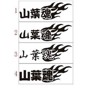 カッティングステッカー 〜 山葉魂 (YAMAHA ヤマハ) (8種2点選択) 〜 スピリット オー...