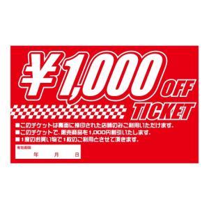 割引チケット ¥1000  OFF 100枚入