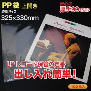 PP袋(透明)上開き 厚口0.09(90ミクロン)325×330mm LPレコード用  100枚入