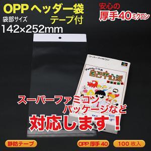 OPP ヘッダー袋(透明)静防テープ付 厚口0.04(40ミクロン)142×252mm スーパーファ...