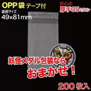 OPP袋(透明)テープ付 厚口0.035(35ミクロン)117×175mm 妖怪メダル用  200枚...