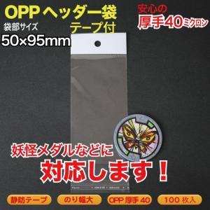OPP ヘッダー袋(透明)静防テープ付 厚口0.04(40ミクロン)50×95mm 妖怪メダルなど用...
