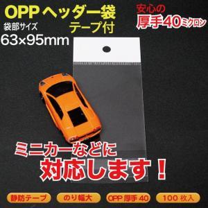 OPP ヘッダー袋(透明)静防テープ付 厚口0.04(40ミクロン)63×95mm ミニカーなど用 ...