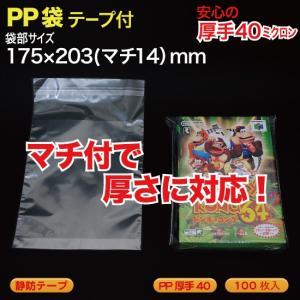 マチ付 PP袋(透明)静防テープ付 厚口0.04(40ミクロン)175×203mm 64パッケージな...