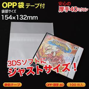 OPP袋(透明)静防テープ付 厚口0.04(40ミクロン)154×132mm DS・3DSなど用  ...