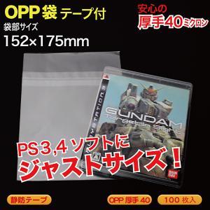 OPP袋(透明)静防テープ付 厚口0.04(40ミクロン)152×178mm プレイステーション4/...