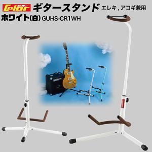 ギタースタンド カラー 1本用 ホワイト 送料無料