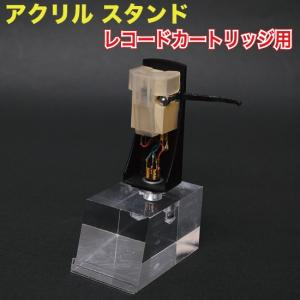 ヘッドシェル用ディスプレイ サイズ:W30xH29xD52mm、 無垢アクリル材 ARC-01P
