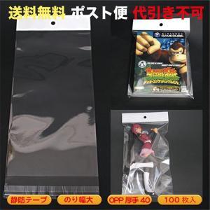 OPPヘッダー袋(ガチャポングッズなど)  W130xH250 #40厚 静防テープ ポスト便 送料...