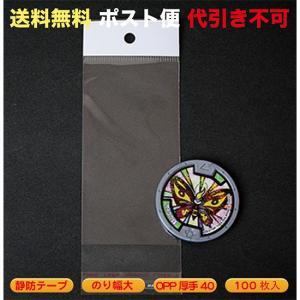 OPPヘッダー袋(妖怪メダルなど)W50xH95 #40厚 静防テープ ポスト便 送料無料 100枚...