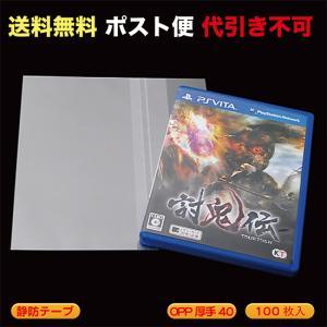 OP袋#40 静防テープ(PS Vita用 横入れなど) ポスト便 送料無料  100枚入