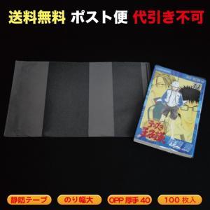 OPP #40 帯付ブックカバー 静防テープ(新書判など) ポスト便 送料無料  100枚入