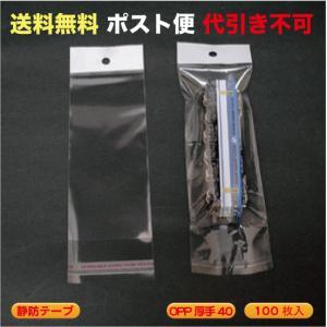 OPPヘッダー袋 (Nゲージ ミニカーなど)W60x145 #40厚 静防テープ ポスト便 送料無料...