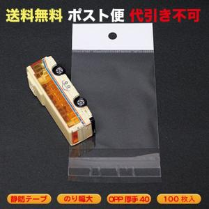 OPPヘッダー袋(ミニカーなど)W73xH100 #40厚 静防テープポスト便 送料無料   100...