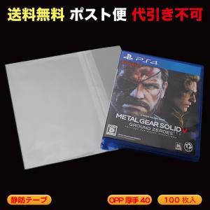 OPP袋 #40 静防テープ付( PS4/PS3/BD兼用 横入れなど) ポスト便 送料無料 100...
