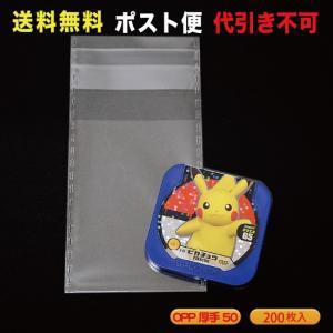 OPP袋 #50 のり付(ポケモントレッタなど)ポスト便 送料無料 200枚入