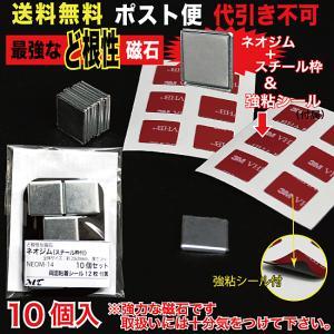 ど根性な磁石(ネオジム) 大 スチール枠&シール付属   ポスト便 送料無料 10個入