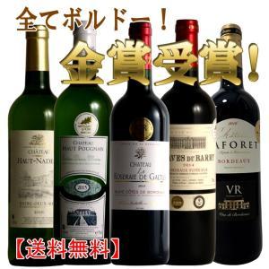 ソムリエ厳選 ボルドー 金賞受賞酒 飲み比べ 赤ワイン 白ワ...