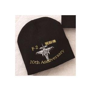 航空自衛隊アニバーサリー記念ニットキャップ PX限定F2 自衛隊モデル グッズ 自衛隊用品 通販 販売店 mtd