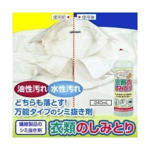 衣類のしみとり(240ml)繊維製品のシミ抜き剤 mtd