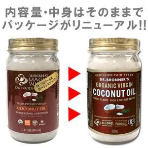 ドクターブロナー ヴァージン ココナッツオイル 414ml 正規品 食用 ダイエット|mtd|02