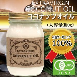 エキストラバージン ココナッツオイル 大容量380g オーガニック 食用 ダイエット 日本国内充填|mtd