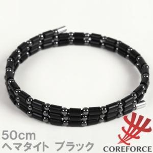 コアフォースループ ブラック 50cm CFL50  正規品|mtd