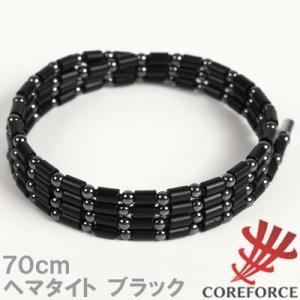 コアフォースループ ブラック 70cm CFL70  正規品|mtd