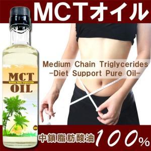 中鎖脂肪酸油 100%使用 TV放映 MCTオイルダイエット MCTオイル180g 糖質制限 ダイエット総選挙 バターコーヒー シリコンバレー式|mtd