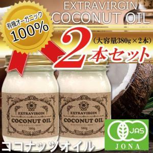 お買い得2本セット ココナッツオイル 有機JAS認証 エキストラバージン 大容量380g オーガニック 日本国内充填|mtd