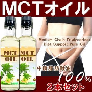 中鎖脂肪酸油 100%使用 TV放映 MCTオイルダイエット お買い得2本セット MCTオイル180g 糖質制限 ダイエット総選挙 バターコーヒー シリコンバレー式|mtd