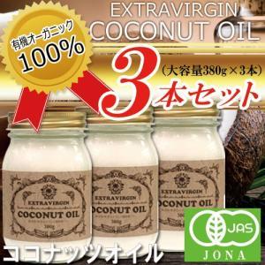 ココナッツオイル お買い得3本セット 有機JAS認証 エキストラバージン 大容量380g オーガニック 日本国内充填|mtd