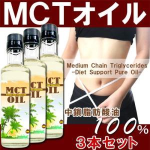 中鎖脂肪酸油 100%使用 TV放映 MCTオイルダイエット お買い得3本セット MCTオイル180g 糖質制限 ダイエット総選挙 バターコーヒー シリコンバレー式|mtd