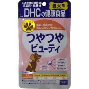 DHC 愛犬用 つやつやビューティ 60粒 単品1個|mtd