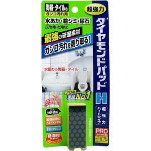 ダイヤモンドパッドH 超強力研磨材 陶器・タイルのガンコ汚れ用 単品1個|mtd