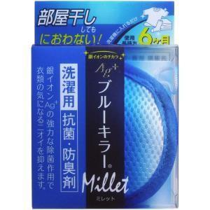 洗濯用 抗菌・防臭剤 ブルーキラー ミレット 20g 単品1個|mtd