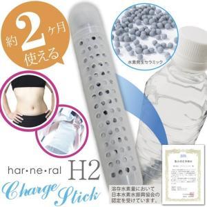 ハーネラル H2チャージスティック 水素水スティック 水素発生セラミック|mtd
