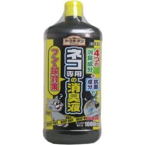 アースガーデン ネコ専用の消臭液 1000mL 単品1個|mtd
