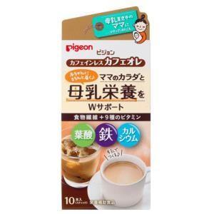 ピジョン カフェインレス カフェオレ 10本入 単品1個|mtd