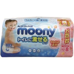 ムーニーおしりふき トイレに流せる 詰替用 50枚×8個パッ...