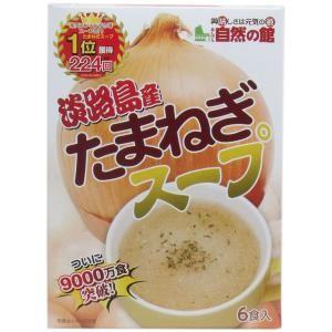 淡路島産たまねぎスープ 6食入 単品1個|mtd