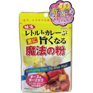 レトルトカレーが更に旨くなる 魔法の粉 チーズ&ガーリック 50g入 単品1個 mtd