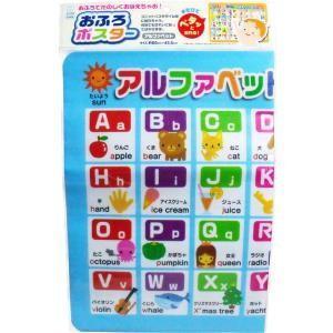おふろポスター アルファベット 単品1個|mtd