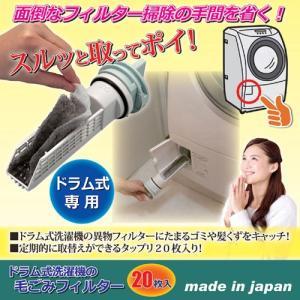 ドラム式洗濯機の毛ごみフィルター 20枚入り mtd