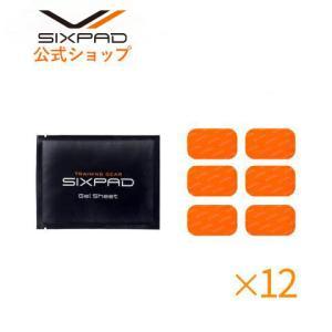 シックスパッド アブズフィット2 高電導ジェルシート×12個セット SIXPAD 専用 シックスパッ...