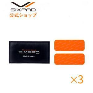 レッグベルト専用高電導ジェルシート×3個セット SIXPADのために開発されたベタつかず、粘着性に優...